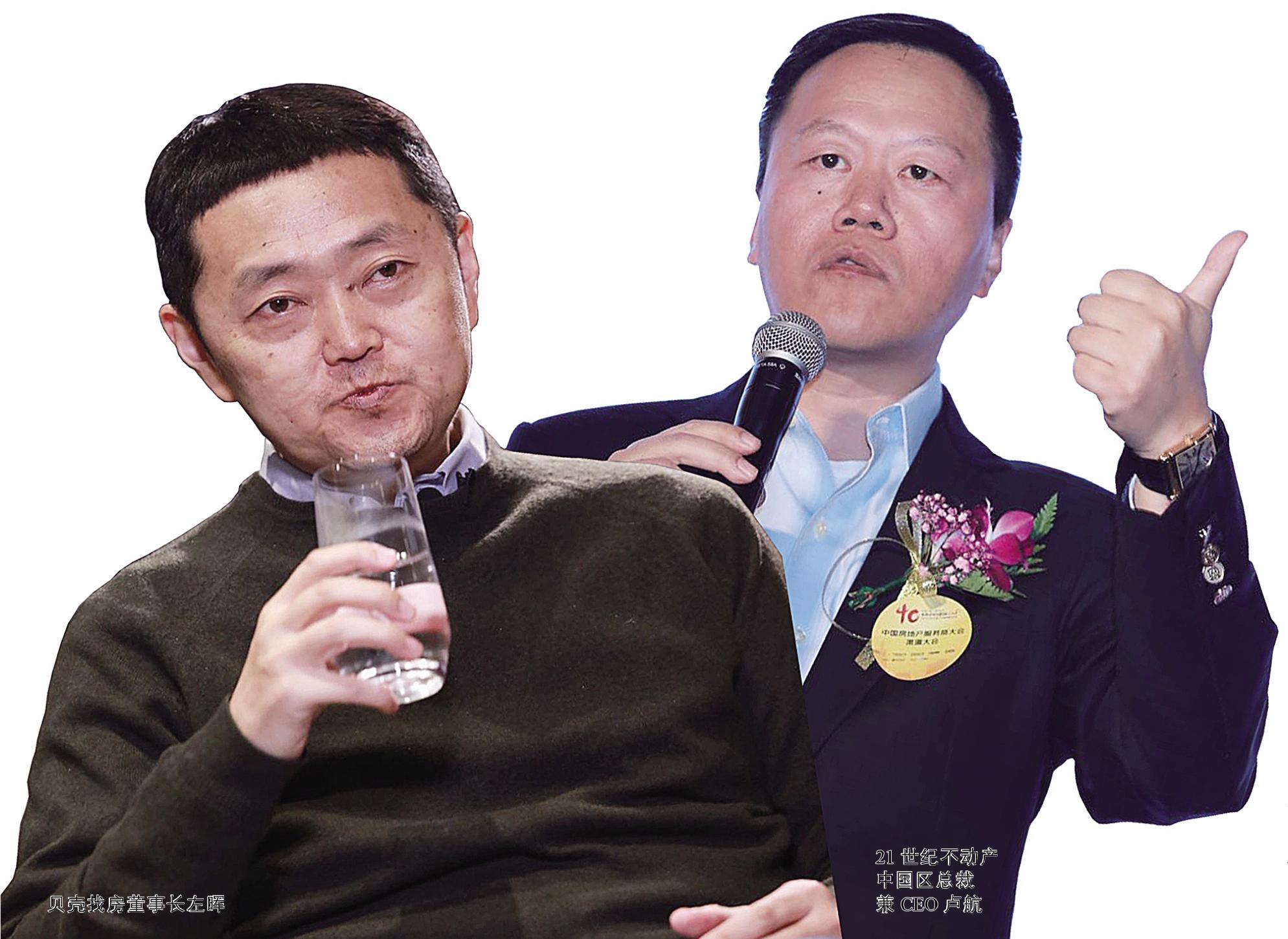 """中介巨头变阵 卢航与左晖""""握手言和"""""""