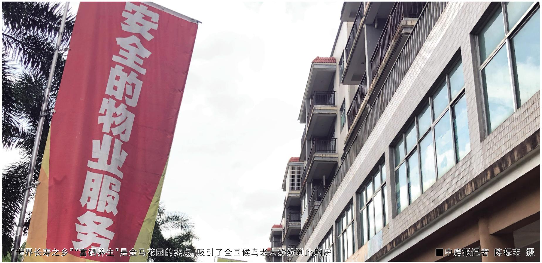 """海南楼市B面: 企业""""放火"""" 政府""""救火"""""""