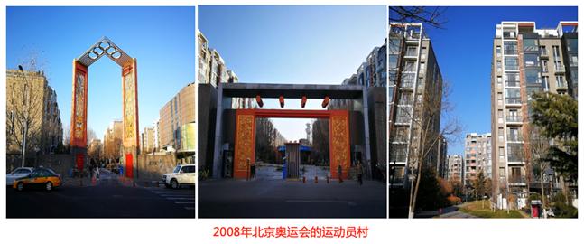 北京国奥村1.png