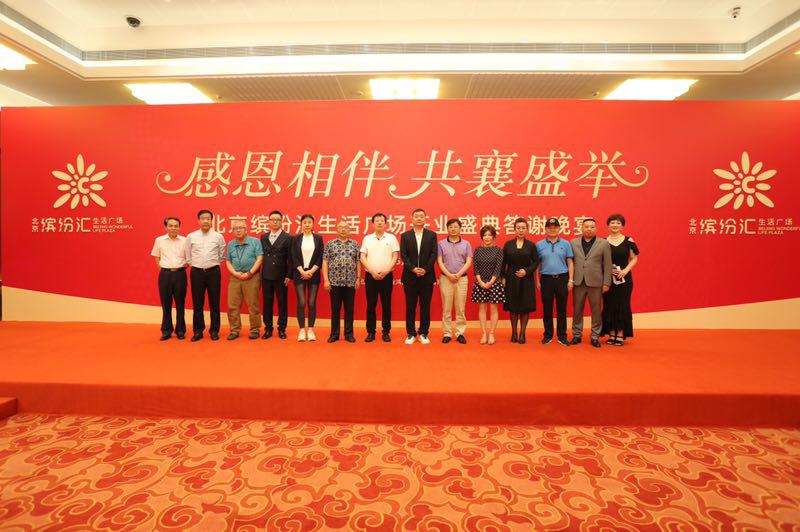 北京缤纷汇生活广场开业盛典答谢晚宴在人民大会堂隆重举行1.png