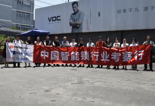 中国智能锁行业考察行走访3.png
