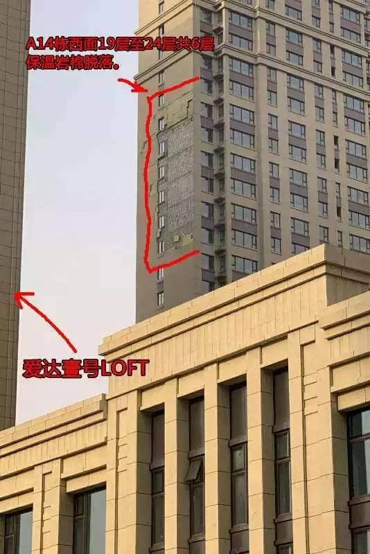 """外墙保温墙体大面积脱落 哈尔滨爱达系楼盘再陷""""质量门"""""""