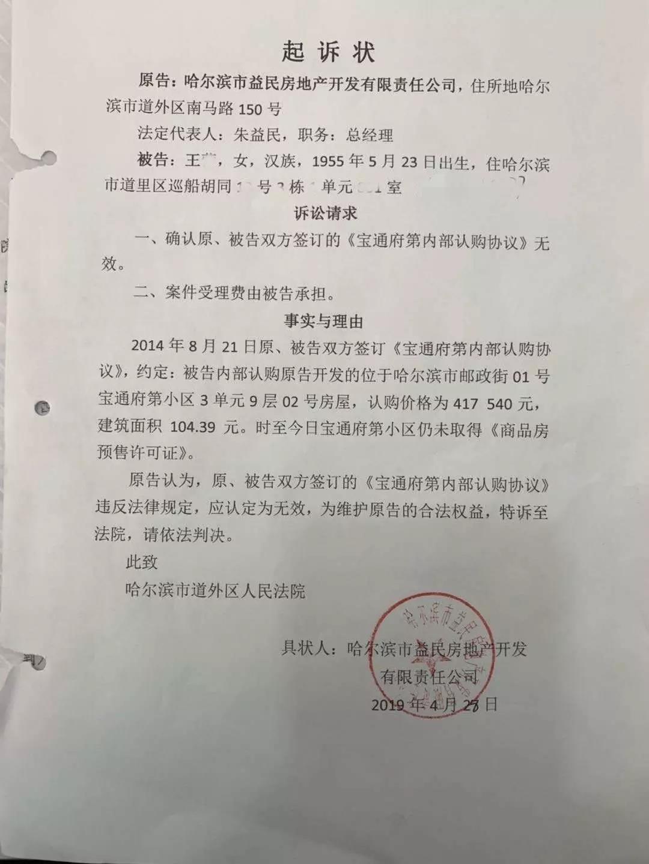 """哈尔滨宝通府第居民们的""""家园保卫战""""2.jpg"""
