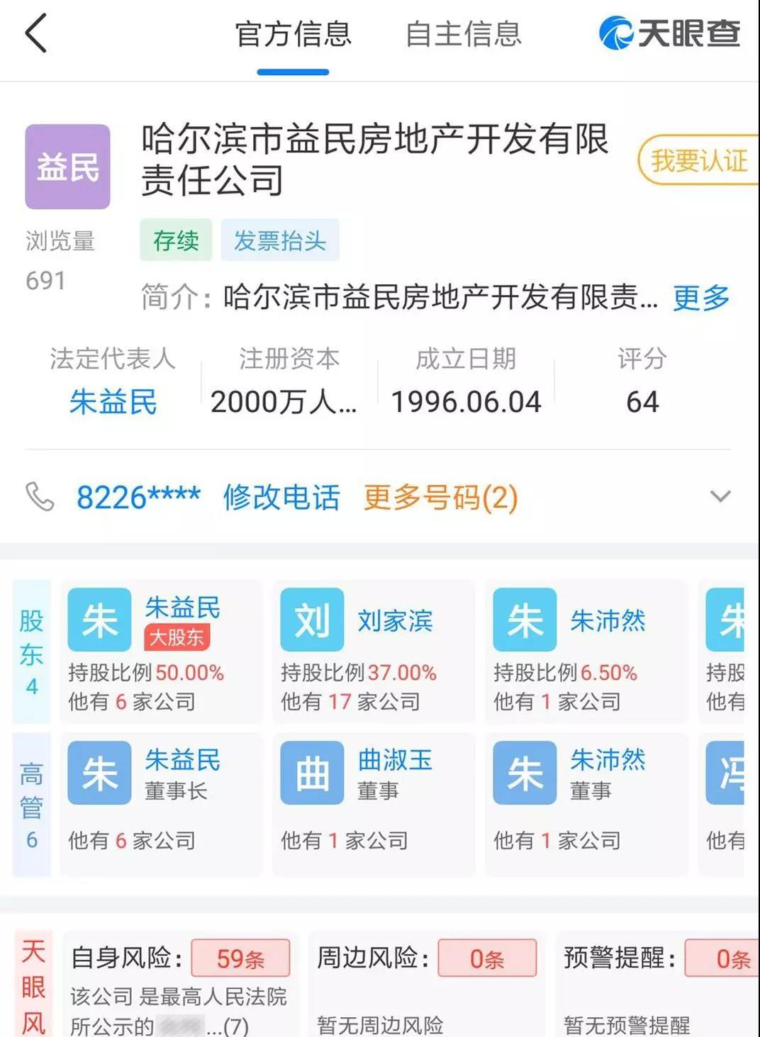 """哈尔滨宝通府第居民们的""""家园保卫战""""3.jpg"""