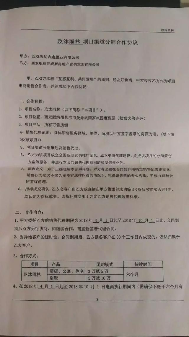 """西双版纳再曝楼盘违规收取""""团购费""""无证售房仅罚3万元了之?"""