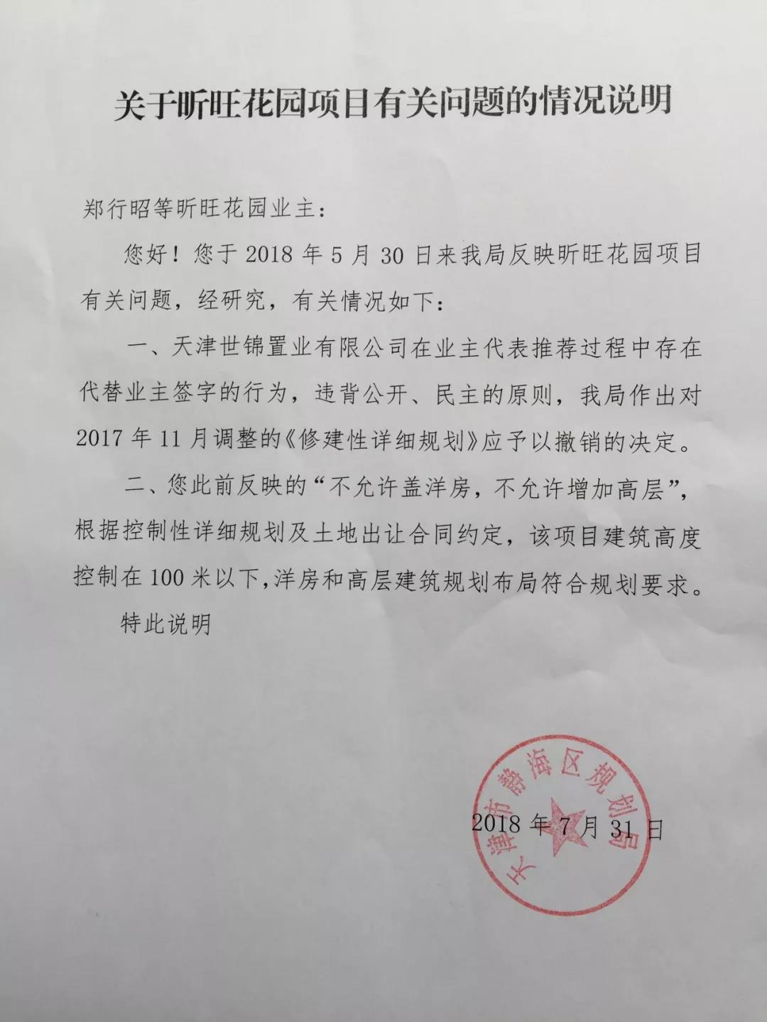 """三次变规激起拉锯战 """"接盘侠""""天津新华集团的困局3.jpg"""