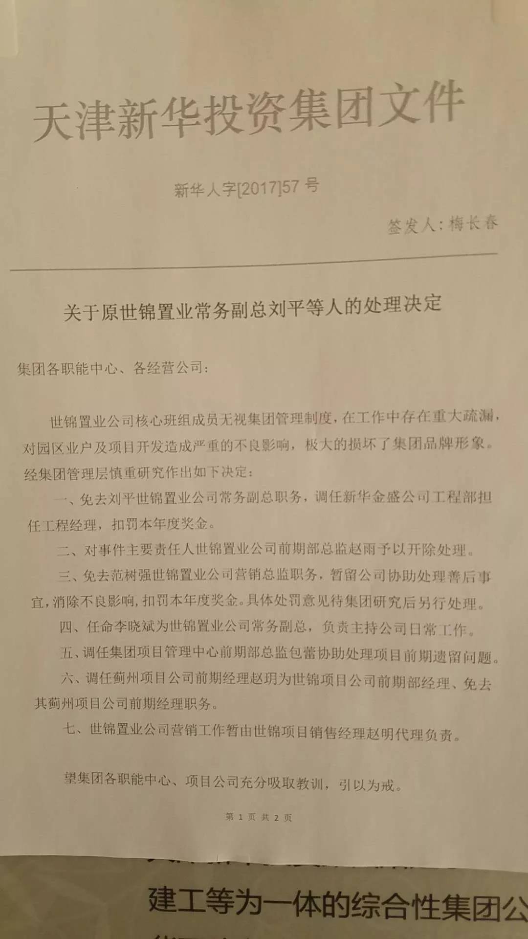 """三次变规激起拉锯战 """"接盘侠""""天津新华集团的困局4.jpg"""