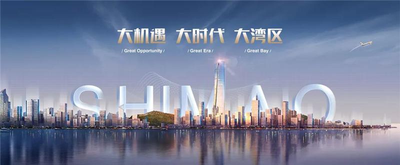 深圳前海世茂大厦缔造大湾区科创品位新高度.png