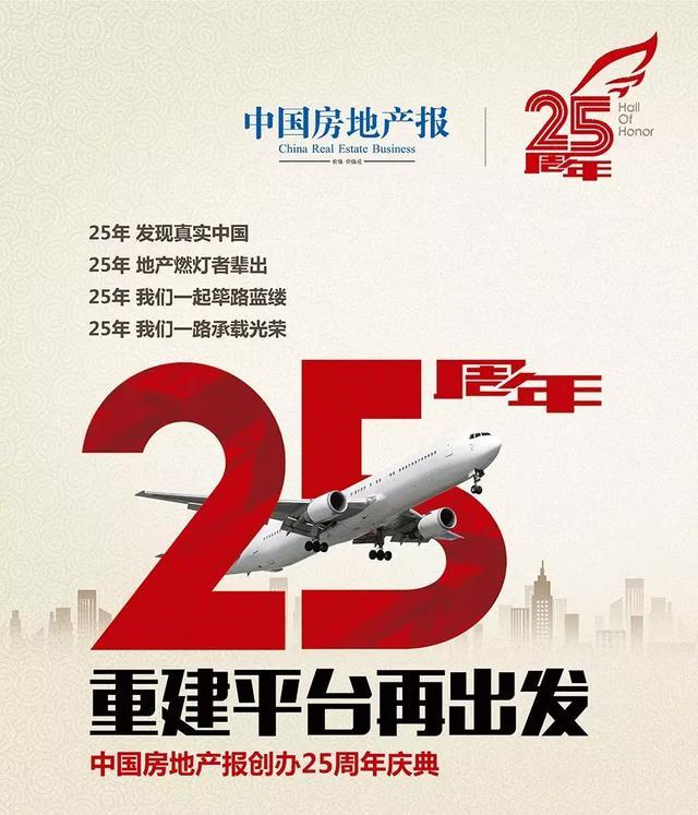 """壮丽70年·奋斗新时代   创新之翼:助推中国房地产报社高质量发展——一个""""老报人""""的见证"""