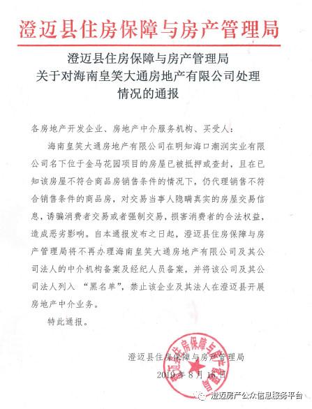 澄迈县住房保障与房产管理局的通报.jpg