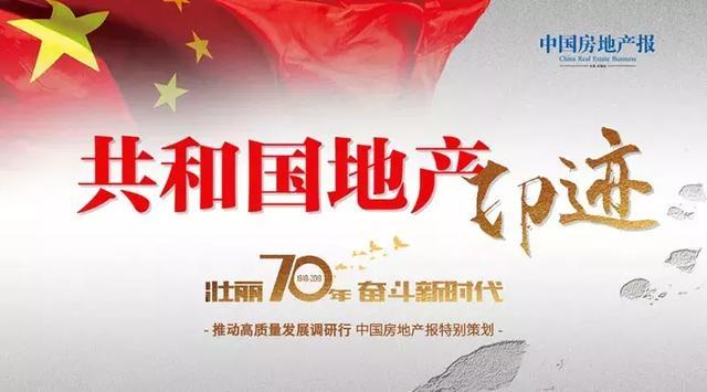 """林龙安:与国家共发展,禹洲""""25,再出发"""""""