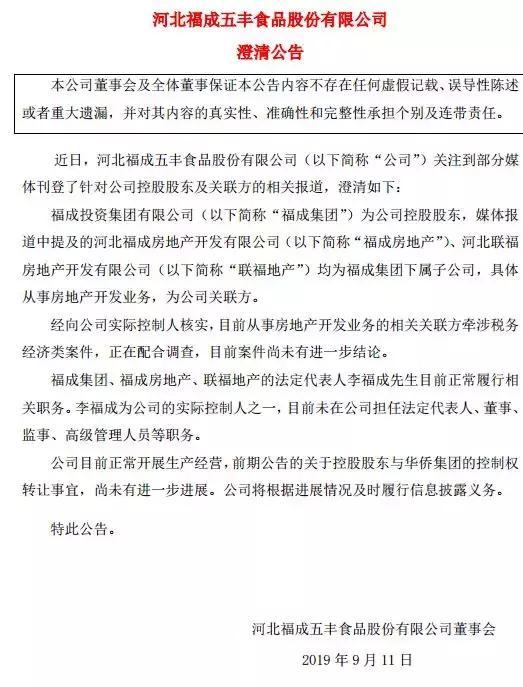 """""""燕郊首富""""麾下地产公司涉嫌税务案件被查 李福成庞大地产版图浮现"""