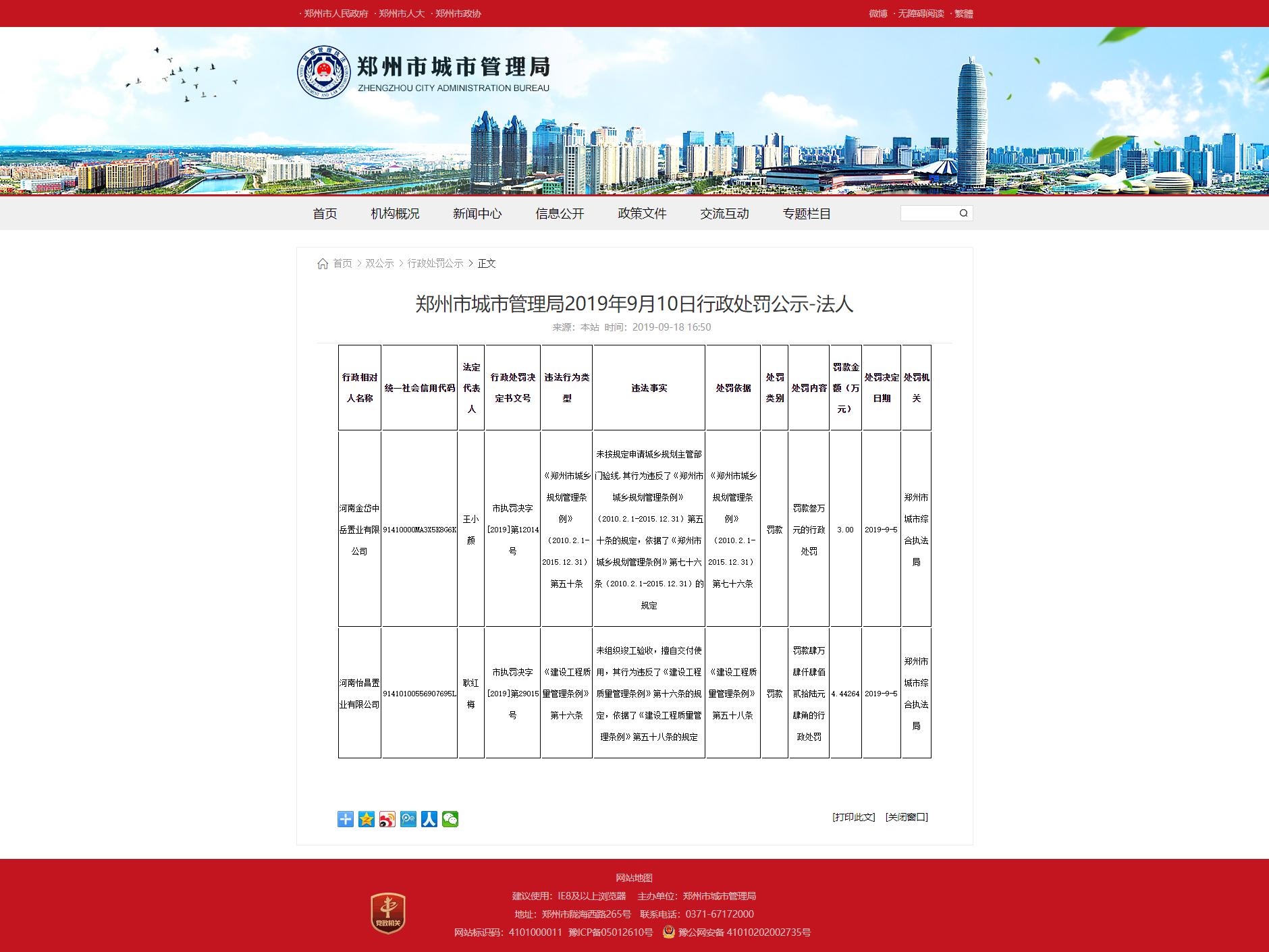 郑州市城市管理局2019年9月10日行政处罚公示-法人 - 郑州市城市管理局.png