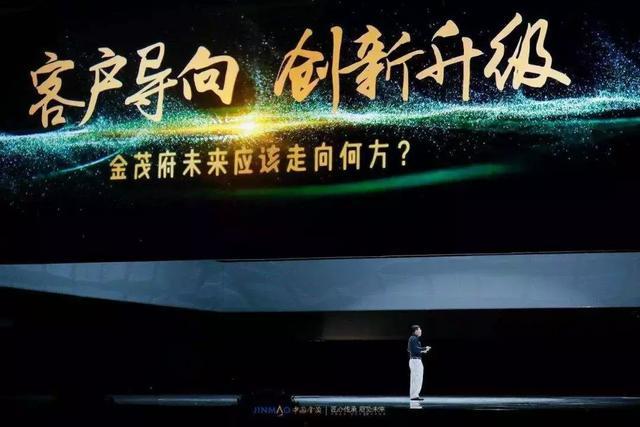 李从瑞:金茂要成为一家完全市场化的上市公司