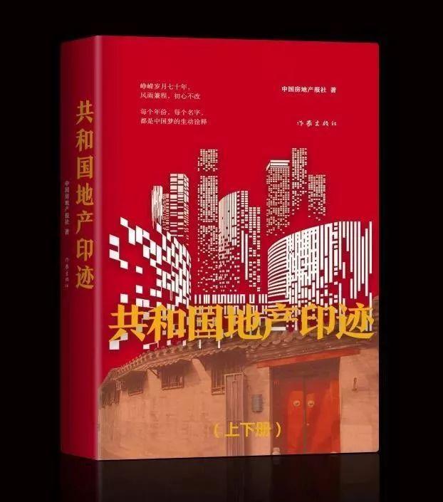 关于开展《共和国地产印迹》赠书征订活动的通知