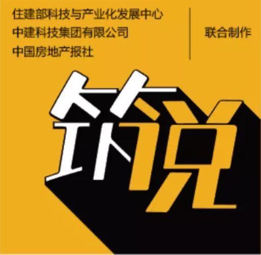 杨思忠:套筒灌浆的质量和过程控制