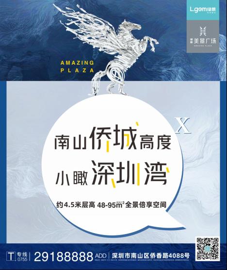 深圳稀奇的地方在哪里 (定稿)1411.png