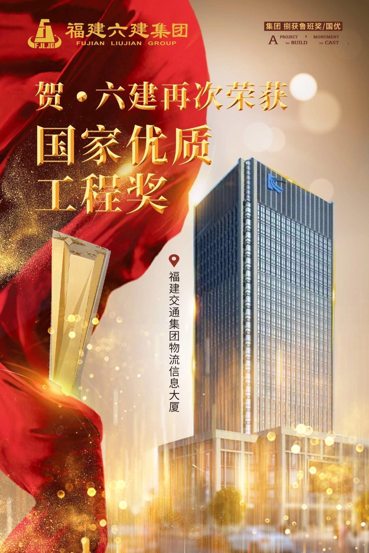3-福建六建集团第八次荣获国家级优质工程奖.jpg