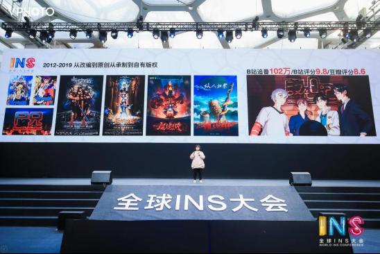 全球INS大会 新思想玩转新时代A154.png