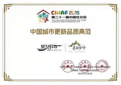 星河湾斩获第21届中国住交会三项大奖-定稿1206710.png