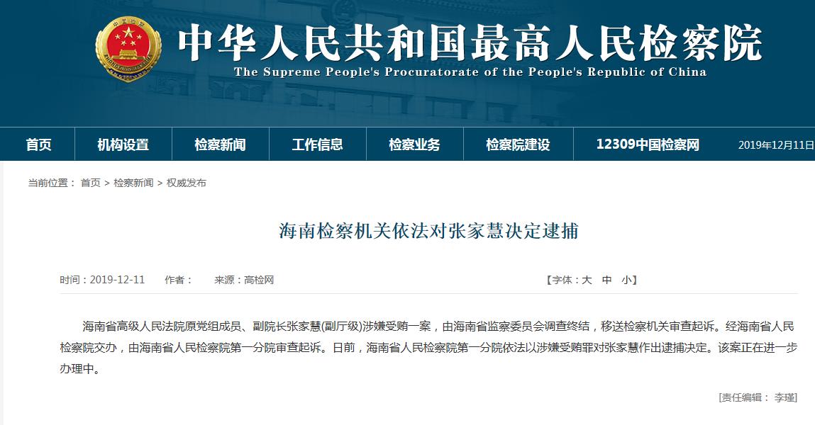 最高人民检察院官网发布截图.png
