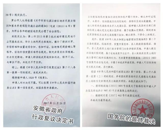 村民不满征地申请行政复议 国务院撤销省政府批复支持他