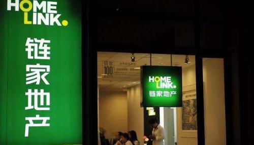 开创行业先河 北京链家完成全国首单二手房线上签约