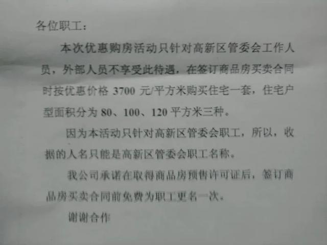 深度 | 长春龙翔集团深陷地产收购纠纷