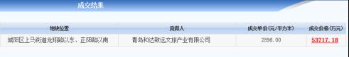 630青岛快讯718.png