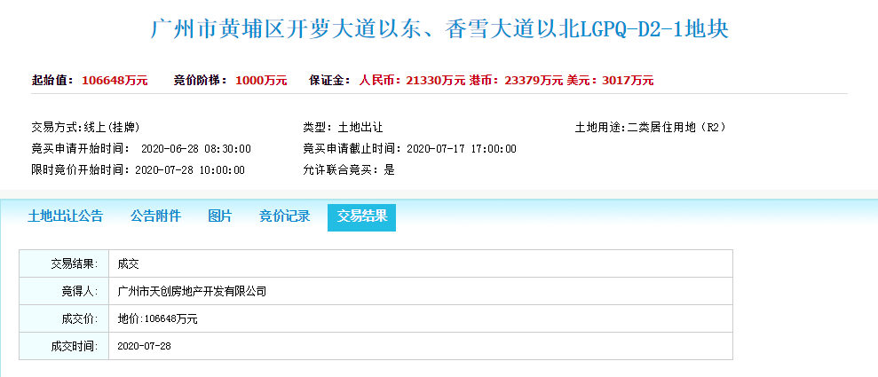 7.28第一篇快讯4.png