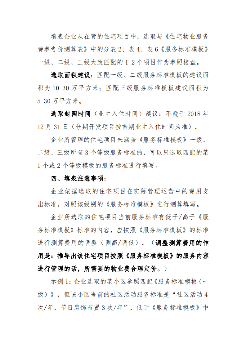 7.29第一篇快讯3.png