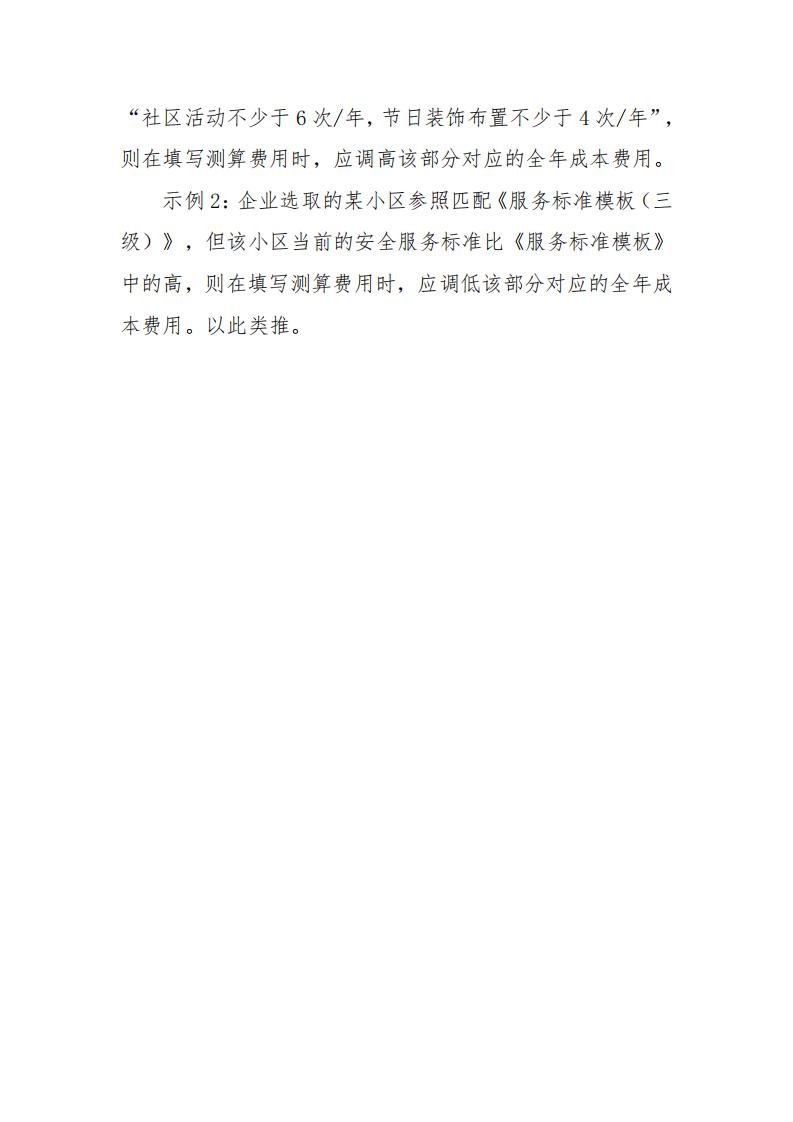 7.29第一篇快讯4.png