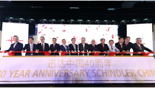 迅达中国40年:促进中国电梯产业技术进步和持续发展