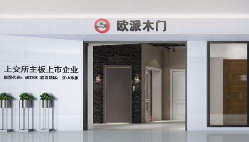 江山欧派拟向华飞安防公司增资1.92亿元,投资入户门业务