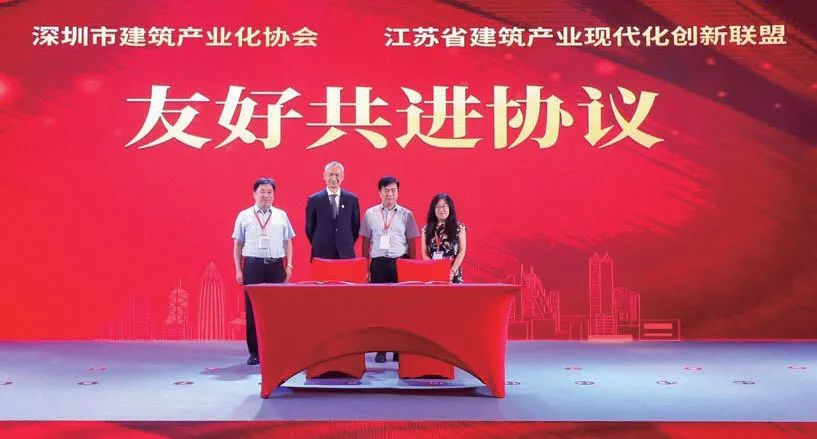 """预建新十年:新型建筑工业化的""""深圳宣言"""""""