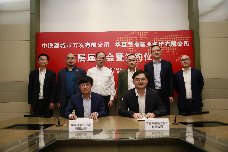 铁建城发与华夏幸福签署战略合作协议,共建城市开发营运新未来!