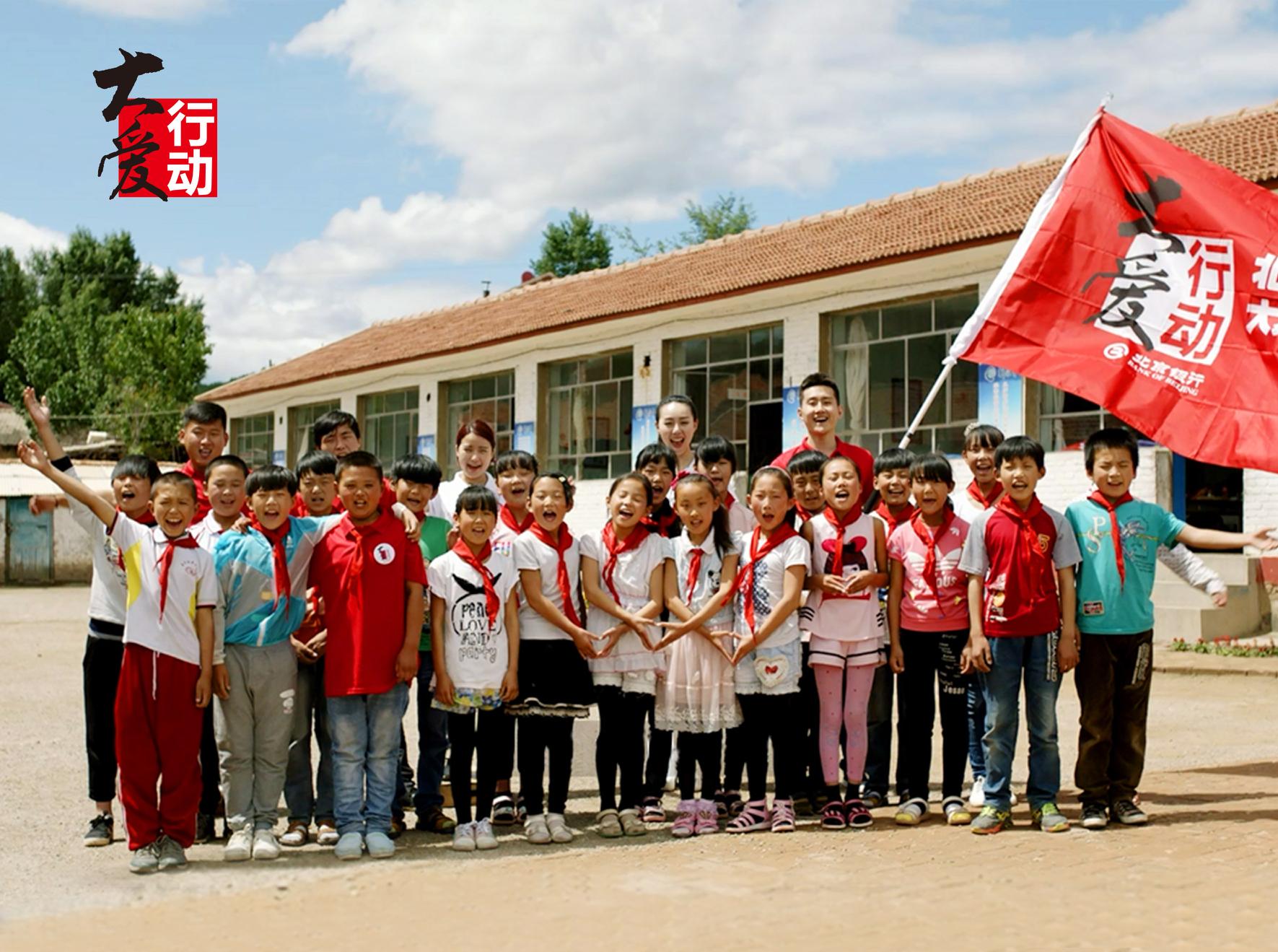 """北京银行""""大爱基金""""慈善捐赠.JPG"""