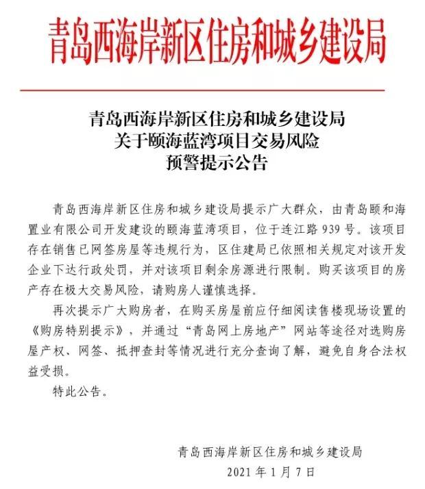 """""""交易风险极大""""!青岛这个地产项目被住建局警示"""