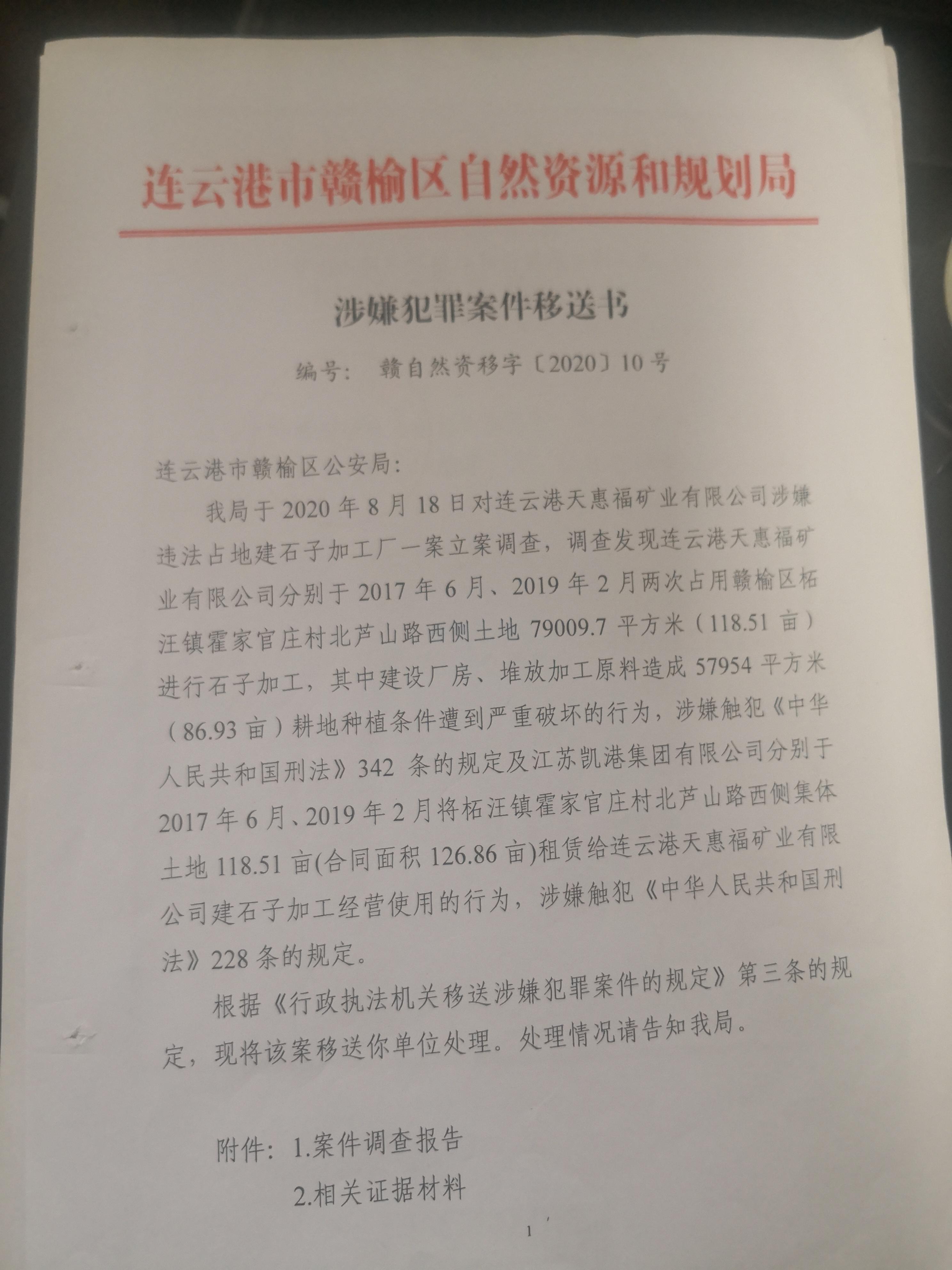 连云港自规局涉嫌犯罪案件移送书.jpg