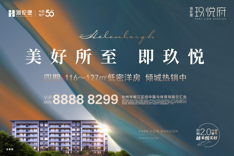 20210407-玖-主画面套稿-中国房地产网首页右侧专栏-1450X966px.jpg