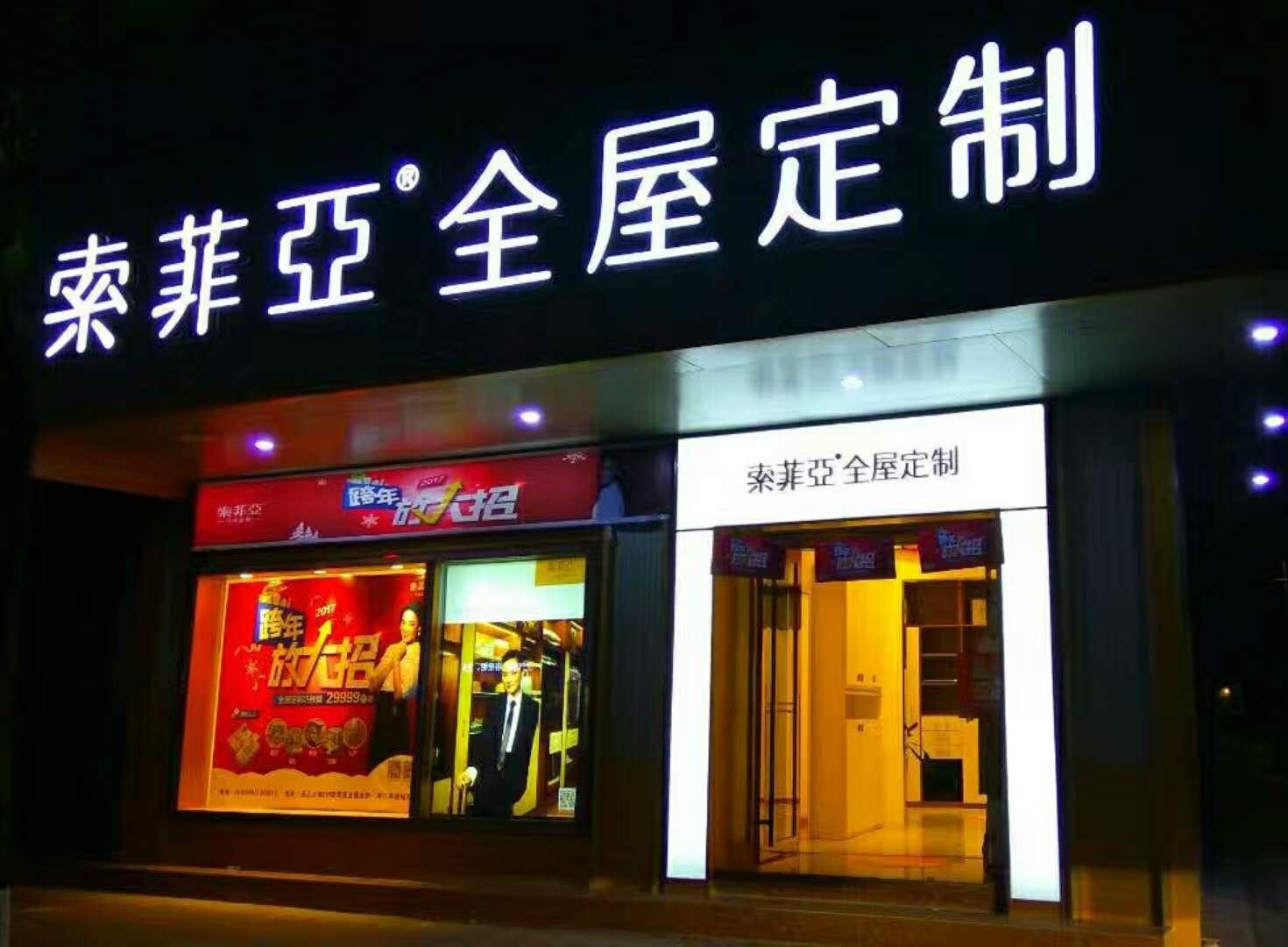 src=http___pic.wx.suofeiya.com.cn_upload_adm_images_201711_14-1157225743.jpg&refer=http___pic.wx.suofeiya.com.jpg