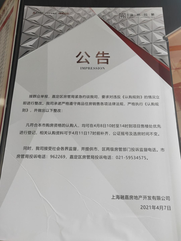"""""""现在买房更难了""""!上海持币待购者与""""挑客""""的开发商"""
