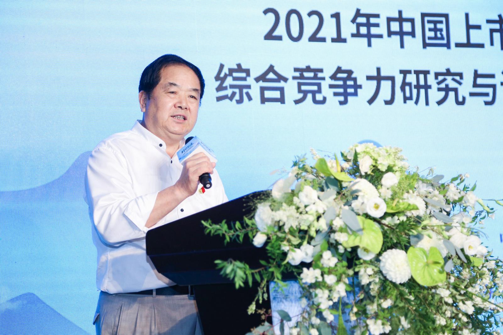 中国房地产报社社务管理委员会主任栗文忠.jpg
