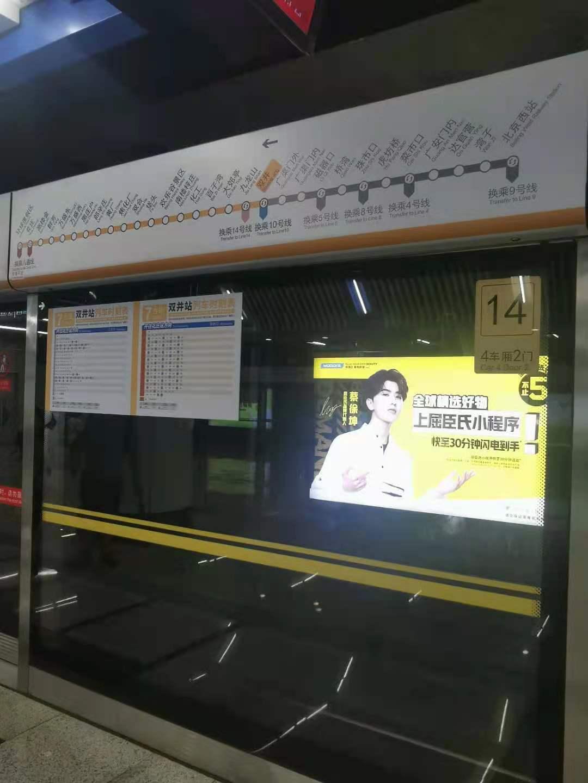 7号线地铁站点线路.jpg
