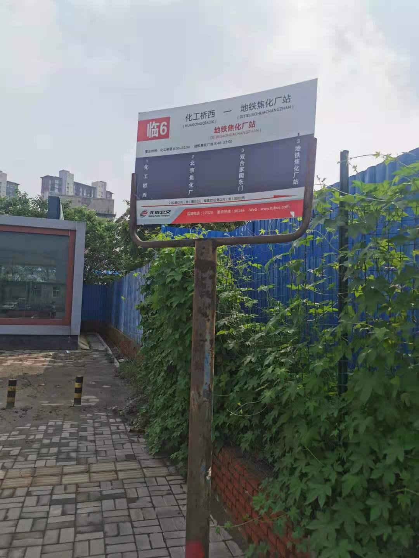 路边焦化厂地铁外的公交站牌.jpg