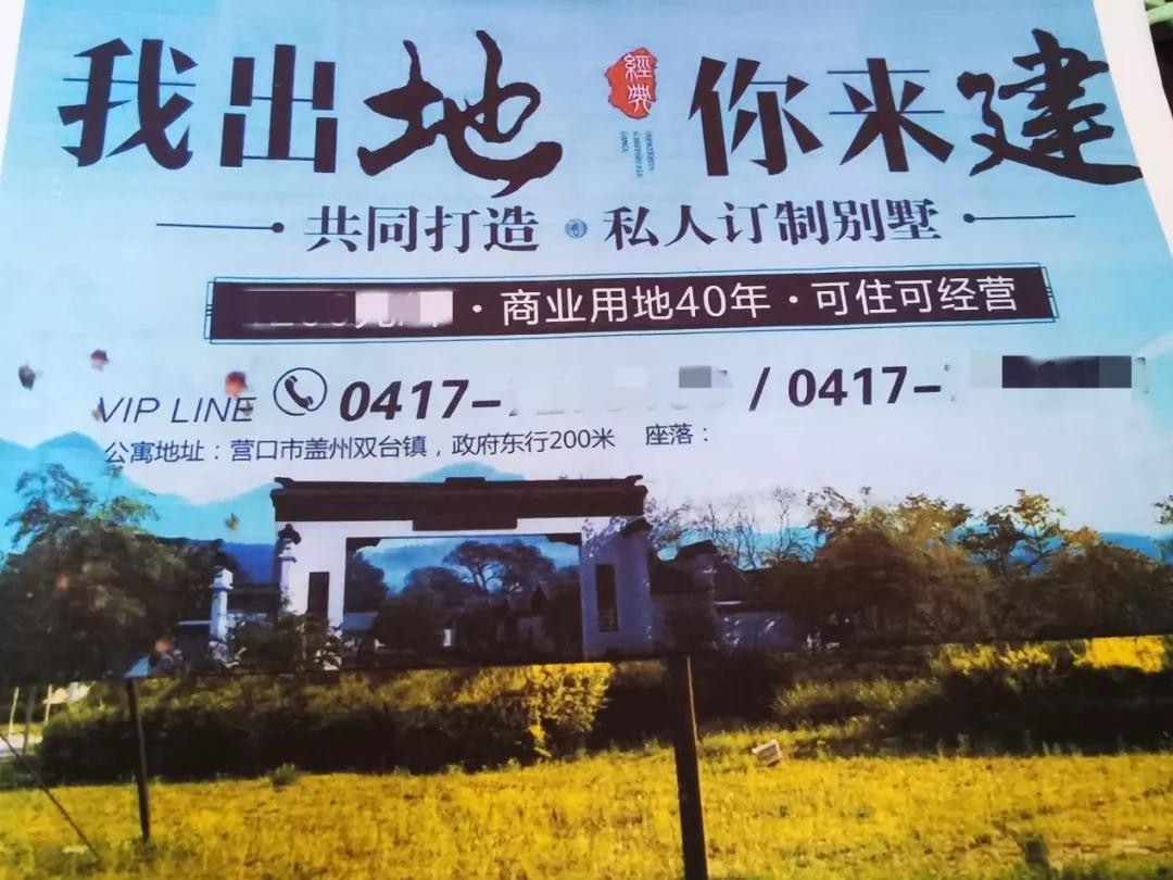 违规占地开发,对外售卖土地:辽宁多部门调查思拉堡温泉小镇