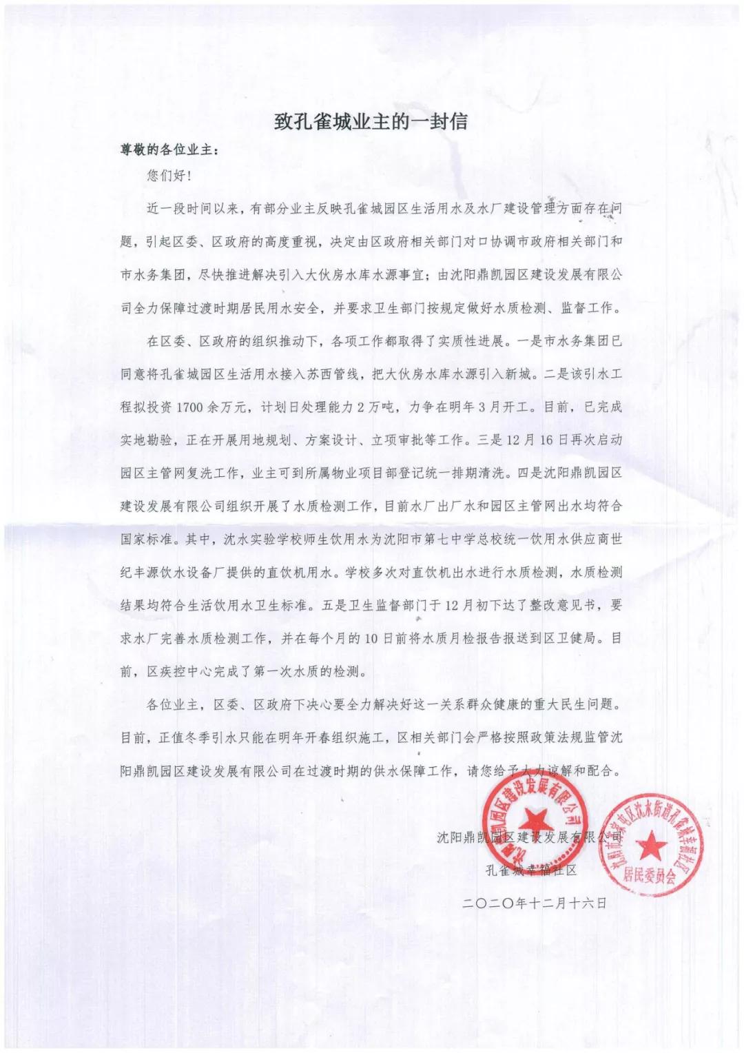"""沈阳一新盘饮用水锰超标 环保部门称""""自备水井未获批"""""""