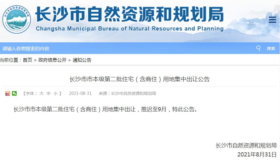 长沙市资规局官网截图.png