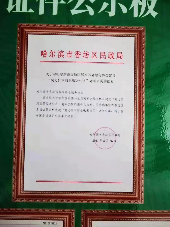 """以租代售,兴建别墅:哈尔滨养老惠民项目""""变了味"""""""