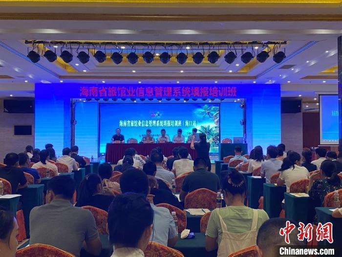 9月13日,海南省旅馆业信息管理系统填报培训班在海口举行。 符宇群 摄.jpg